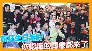 Finally I can hug my goddess | K.R Bros birthday party  ft. Crowd, Winni, Ray Du, BaiChiGongZhu etc
