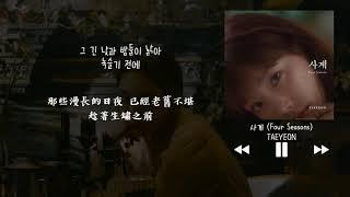 【韓中字】太妍 태연 TAEYEON - 四季 사계 (Four Seasons)