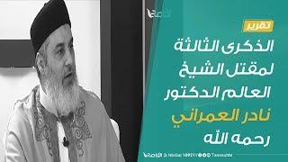 فيديو مميز / تقرير | الذكرى الثالثة لمقتل الشيخ العالم الدكتور نادر العمراني رحمه الله | 06 - 10 - 2019