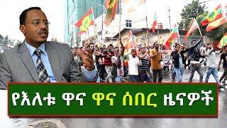 የእለቱ ዋና ዋና ዜናዎች | Ethiopian Daily News