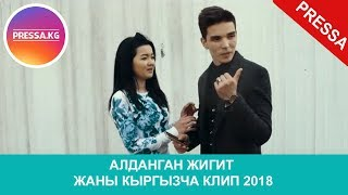 Мега Арген Алдандым / Жаны Кыргызча клип 2018 /хит!