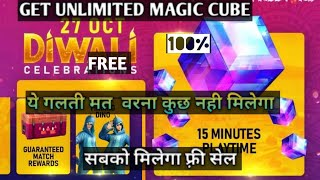 Get unlimited magic cube new event in free fire || new unlimited magic cube trick without spin