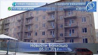 Новости Балхаша 05.01.17