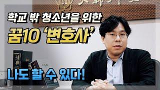 [학교밖청소년 진로 멘토링] 3. 변호사