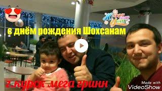 г.Курск Мега Гринн днюха ШОХСАНАМ 07.12.2018