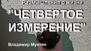 """8. """"ЧЕТВЕРТОЕ ИЗМЕРЕНИЕ"""" ...Размышления о жизни - Владимир Мунтян"""