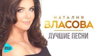 Наталия Власова  - Лучшие песни   The Best 2017
