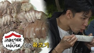 """Lee Seung Gi """"I don't know what to eat first!"""" [Master in the House Ep 26]"""