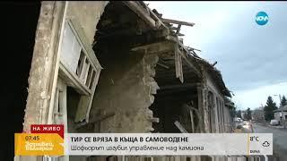 Камион се вряза в къща в село Самоводене - Здравей, България (24.01.2019г.)