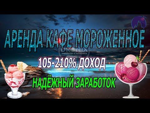 BIGMONEY АРЕНДА КАФЕ МОРОЖЕННОГО ЗАРАБОТОК ДЛЯ НОВИЧКОВ