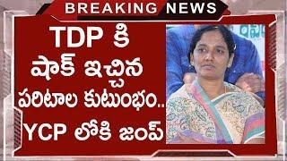 Paritala Sunita Family Gave Big Shock TO TDP Chandra Babu Naidu And Jumps Into YSRCP With YS Jagan