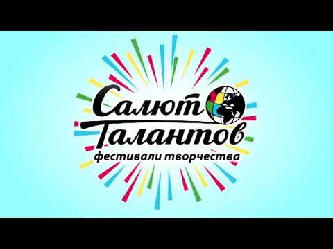 "VII Суперфинал проекта ""Салют Талантов. Музыка"""