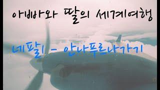 preview picture of video '[Yooni TV] 아빠와 딸의 세계여행 네팔1- 포카라(안나푸르나) 가기'