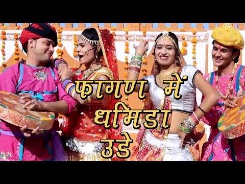 Rajasthani POPULAR Fagan Song | Fagan Mein Dhamida Udhe | FULL VIDEO SONG | Rajasthani Fagan 2020