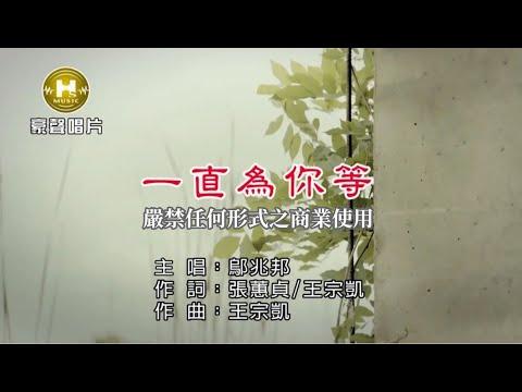 鄔兆邦-一直為你等【KTV導唱字幕】1080p HD