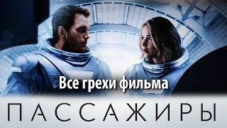 """Все грехи фильма """"Пассажиры"""""""