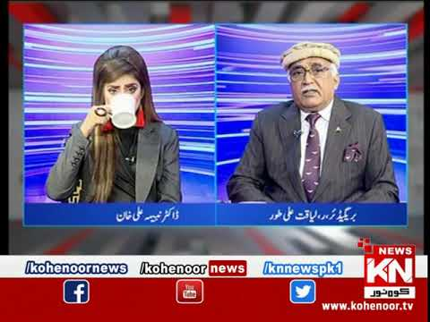 Kohenoor@9 With Dr Nabiha Ali Khan 05 February 2021 | Kohenoor News Pakistan
