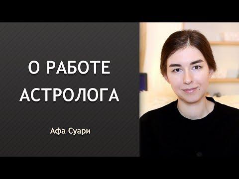 Прогноз для украины от астрологов