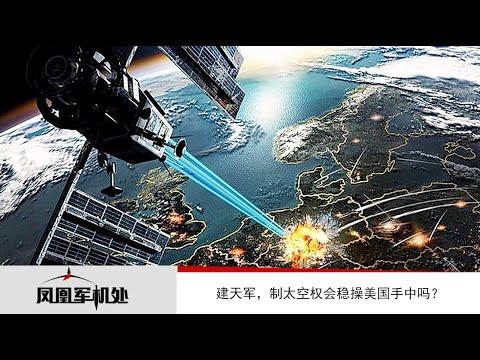 【凤凰军机处】建天军,制太空权会稳操美国手中吗?