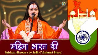 Mahima Bharat Ki | महिमा भारत की Part 1/2 | Discourse by Sadhvi Vaishnavi Bharti | DJJS
