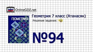 Задание № 94 — Геометрия 7 класс (Атанасян)