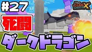 【switch】#27 -過去最強のボス!ダークドラゴンとの死闘!-【キューブクリエイターX/実況プレイ】