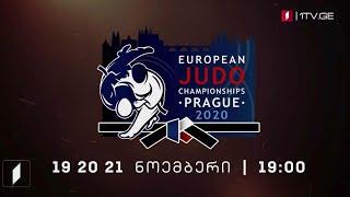 ძიუდო ევროპის ჩემპიონატი - დღე მეორე, ფინალური ბლოკი კაცები: -73, -81 კგ. ქალები: -63, -70კგ.