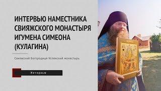 Интервью наместника Свияжского монастыря игумена Симеона