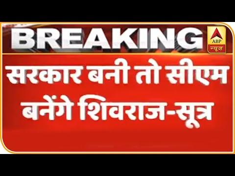 अगर MP में BJP की सरकार बनीं तो शिवराज सिंह चौहान होंगे मुख्यमंत्री- सूत्र | ABP News Hindi