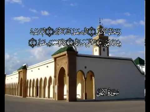 Sourate Le Trés-Haut <br>(Al A`la) - Cheik / Mahmoud El Banna -