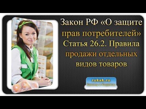 Закон О защите прав потребителей. Статья 26.2. Правила продажи отдельных видов товаров