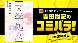 mqdefault - 【文学処女】LINEマンガpresents 吉田尚記のコミパラ!with 里崎智也(#1)