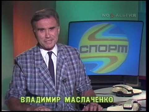 Владимир Маслаченко. Новости спорта 5.08.1990