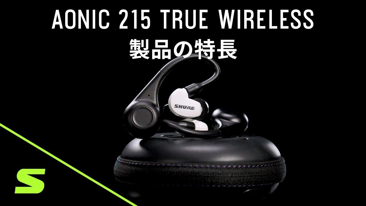 【AONIC 215 TRUE WIRELESS 完全ワイヤレス高遮音性イヤホン】50秒で分かる製品の特長