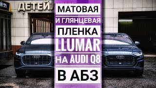 Матовая или глянцевая Audi Q8 в антигравийной пленке. ???? Какую выбираете вы?