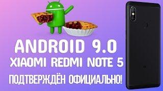 XIAOMI REDMI  NOTE 5 ПОЛУЧИТ ANDROID 9.0 - УЖЕ ОФИЦИАЛЬНО!