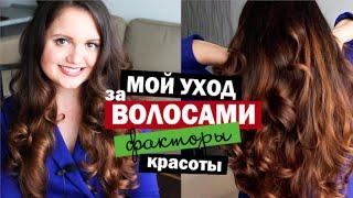 Мой уход за волосами | Факторы влияющие на красоту и здоровье волос | Little Lily
