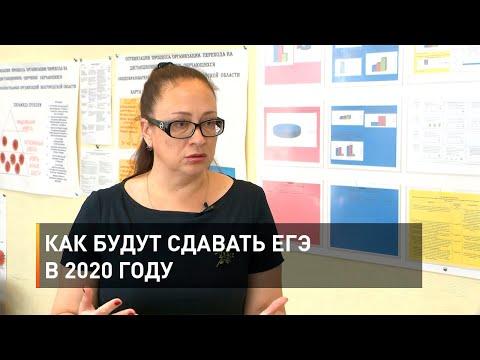Как будут сдавать ЕГЭ в 2020 году