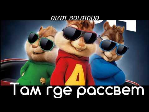 Там Где Рассвет | Голосами Бурундуков