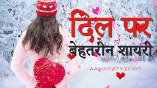 दिल शायरी | Dil Shayari | Heart Shayari - Download this Video in MP3, M4A, WEBM, MP4, 3GP