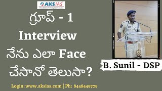 Group-1 Topper Interaction with Students(Part-3)| B.Sunil (DSP)||AKS IAS