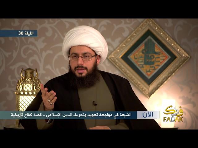 الليالي الرمضانية مع الشيخ الحبيب لسنة 1438 ــ الجلسة 28