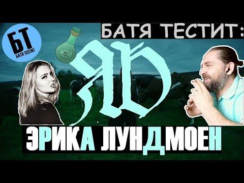"Батя смотрит ""Эрика Лундмоен - Яд"" | Реакция Бати"