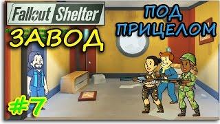 ВЫЖИВАНИЕ В БУНКЕРЕ - 777 - БЛЮЗ УТРАЧЕННОЙ БУТЫЛКИ - КРУТОЕ ЗАДАНИЕ - Fallout Shelter #7