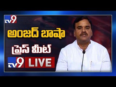 YCP Amzath Basha Shaik Bepari Press Meet LIVE - TV9