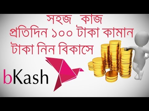 New Best Earning app,Bangla online income,payment bkash 2018