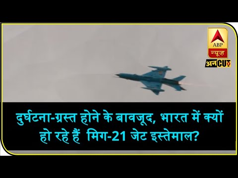 Despite Being Accident-Prone, Why Are MiG-21 Fighter Jets Still In Circulation In India? | ABP Uncut