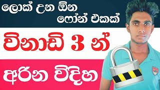 how to unlock android phone for 3 min Nimesh Academy LK