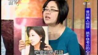 新聞挖挖哇:放手的愛(1/8) 20090615