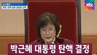 """[영상] """"대통령 박근혜를 파면한다"""" 탄핵 선고 순간"""